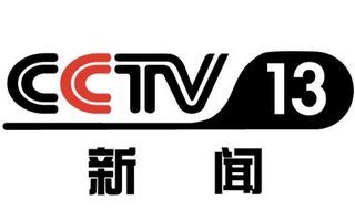 CCTV13中央电视台新闻频道