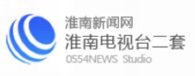 淮南電視臺二套