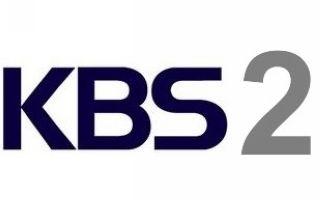 韩国kbs2电视台,kbs