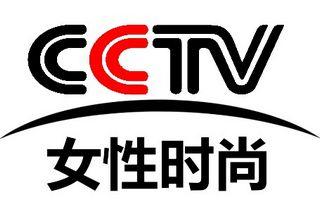CCTV女性時尚頻道