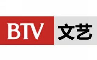 北京電視臺文藝頻道