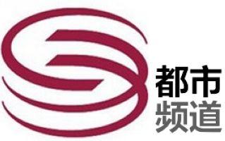 深圳電視臺都市頻道