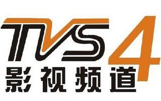TVS4廣東影視頻道