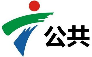 廣東電視臺公共頻道直播
