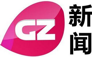廣州電視臺新聞頻道