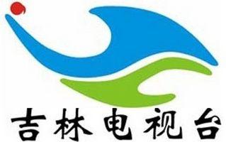 吉林公共新聞頻道