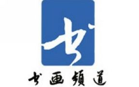 CCTV書畫頻道