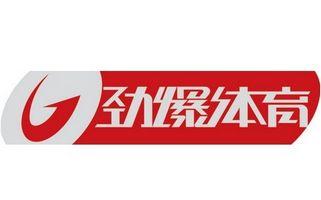 劲爆体育频道