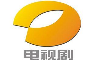 湖南電視劇頻道