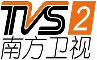 南方卫视tvs2(上星版)