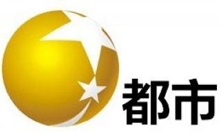 遼寧電視臺都市頻道