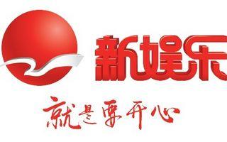 上海新娛樂頻道