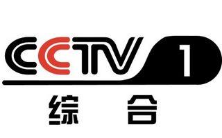 中央电视台1套在线直播