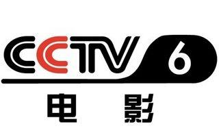 CCTV6在线直播观看电视
