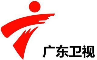 广东卫视在线直播