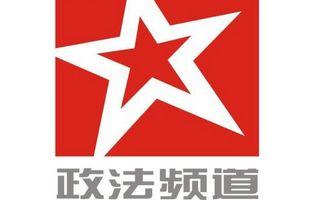湖南长沙政法频道