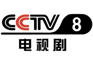 CCTV8在线直播电视