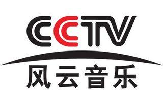 CCTV风云音乐频道