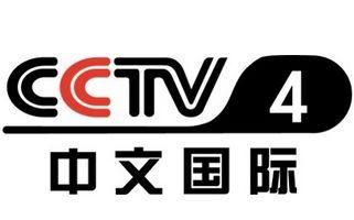 CCTV4在線直播電視