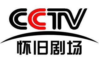 CCTV懷舊劇場頻道