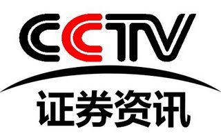 CCTV證券資訊頻道
