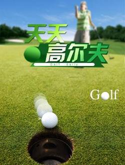 天天高尔夫