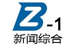 亳州新聞綜合頻道