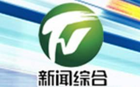 黃山新聞頻道