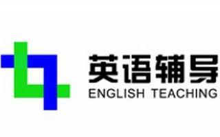 英語輔導頻道
