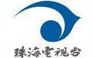 珠海1套新聞綜合頻道