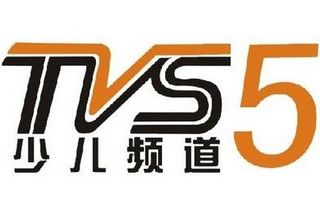 TVS5廣東少兒頻道