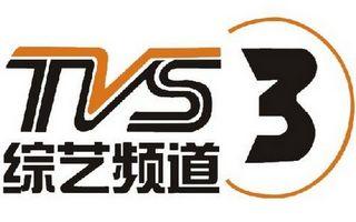 南方電視臺綜藝頻道tvs3直播