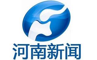 河南新聞頻道
