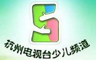 杭州5套少儿频道