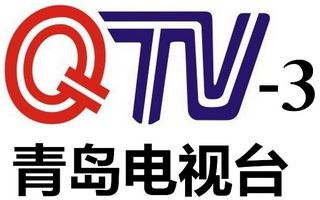 青島3套影視頻道