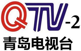 青岛2套生活服务频道