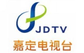 上海嘉定電視臺