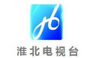 淮北新聞綜合頻道