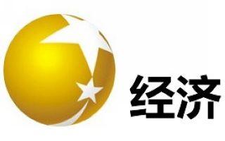 遼寧經濟頻道