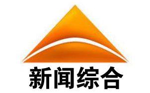 安陽新聞綜合頻道