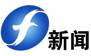福建新闻频道