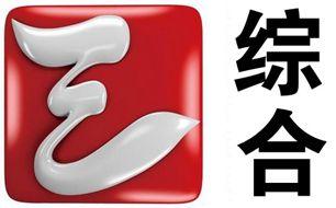 宜昌三峡综合频道