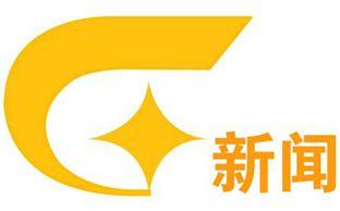 廣西新聞頻道
