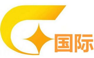 廣西國際頻道