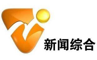 南寧新聞綜合頻道