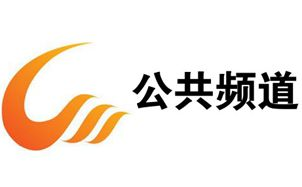 晉城公共頻道