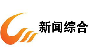 晉城新聞綜合頻道