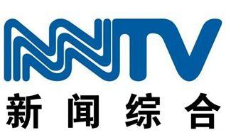 內蒙古新聞綜合頻道