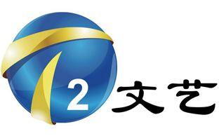 天津文藝頻道