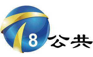 天津公共頻道